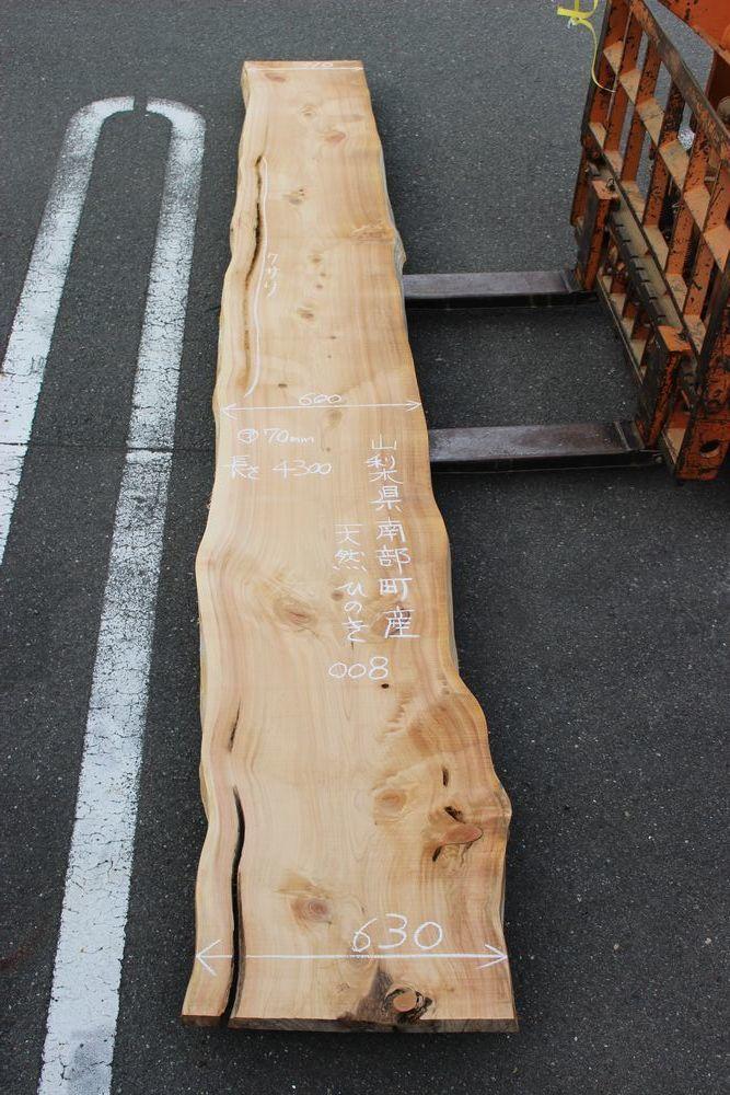 画像1: 天然桧(ヒノキ)-008 (1)