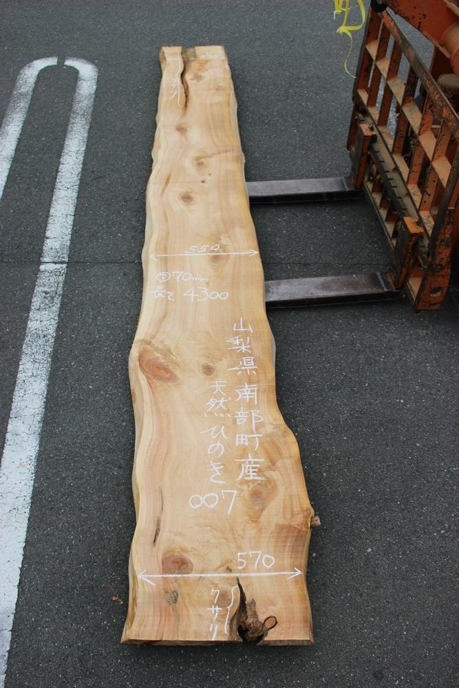画像1: 天然桧(ヒノキ)-007 (1)
