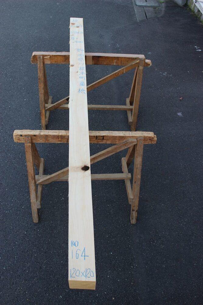 画像1: 桧(ヒノキ)-164 (1)