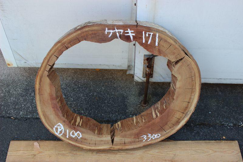 画像1: 丸太(マルタ)-180 (1)