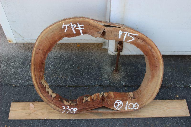 画像1: 丸太(マルタ)-175 (1)