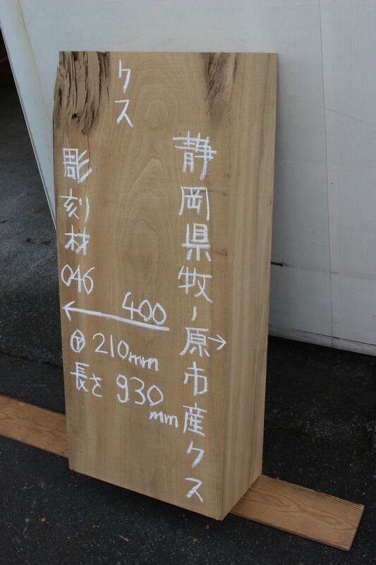 画像1: 彫刻材(クス)-046 (1)