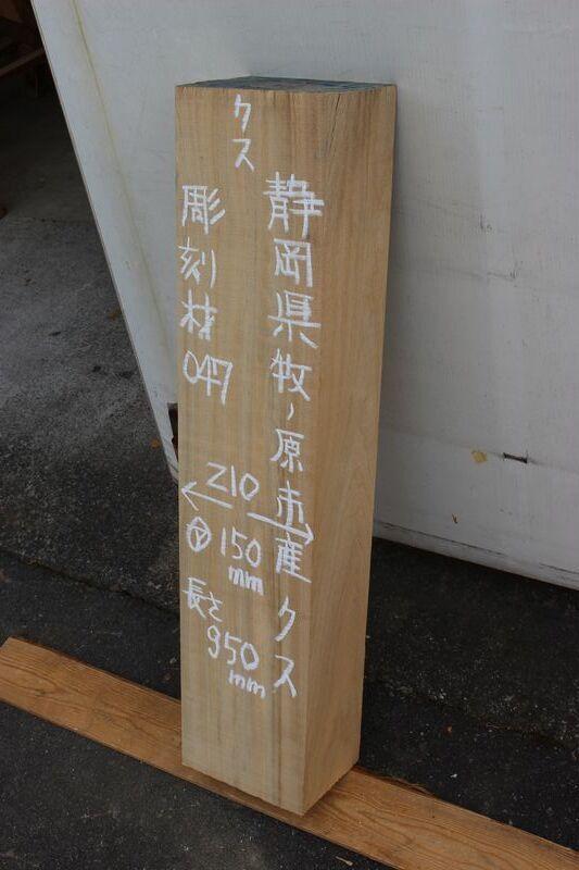画像1: 彫刻材(クス)-047 (1)