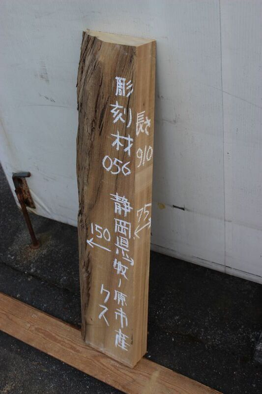 画像1: 彫刻材(クス)-056 (1)
