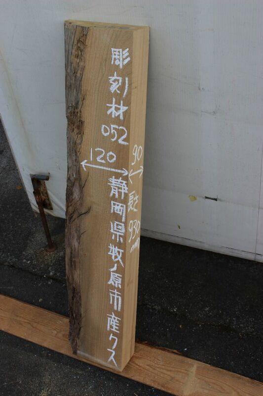 画像1: 彫刻材(クス)-052 (1)