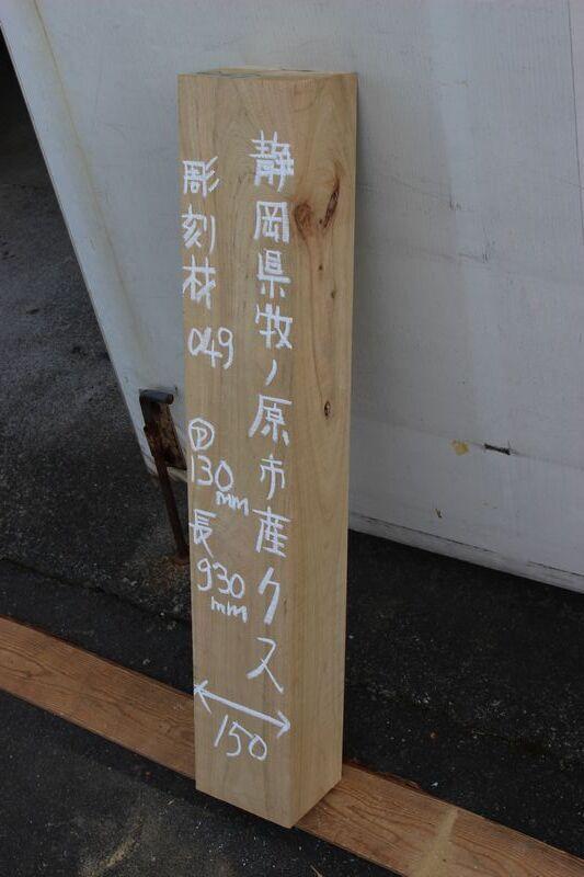 画像1: 彫刻材(クス)-049 (1)