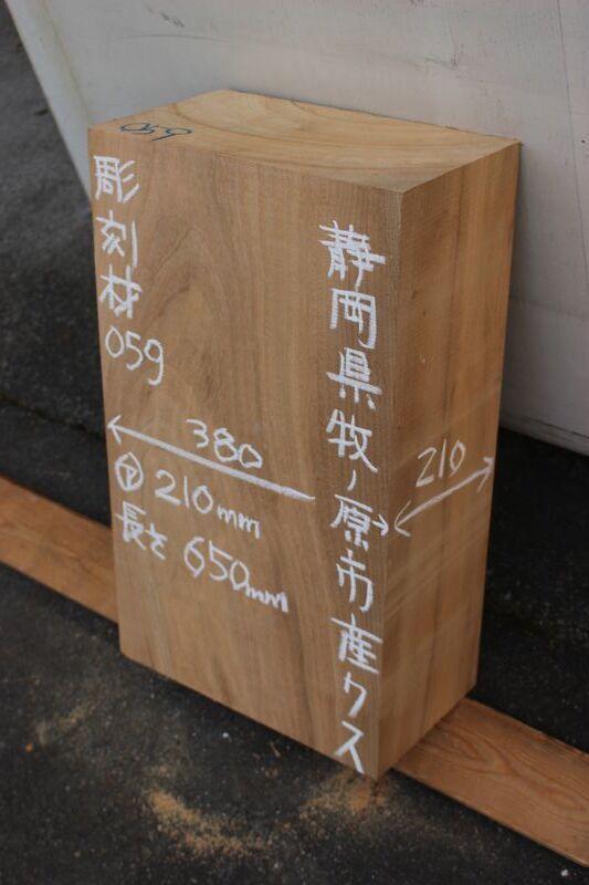 画像1: 彫刻材(クス)-059 (1)