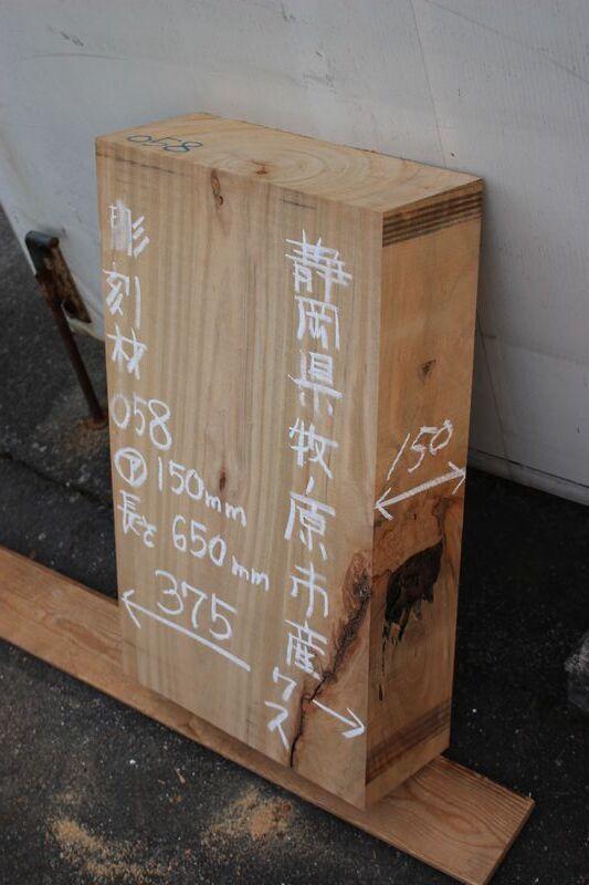 画像1: 彫刻材(クス)-058 (1)