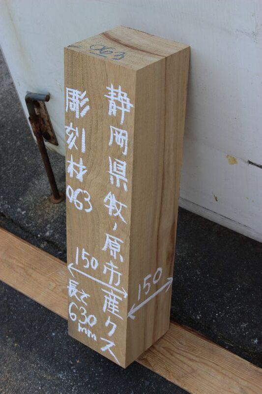 画像1: 彫刻材(クス)-063 (1)