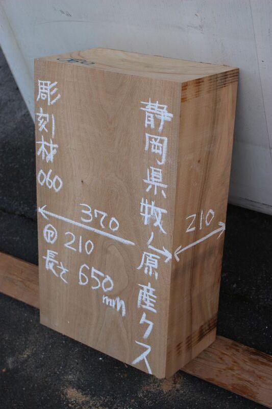 画像1: 彫刻材(クス)-060 (1)