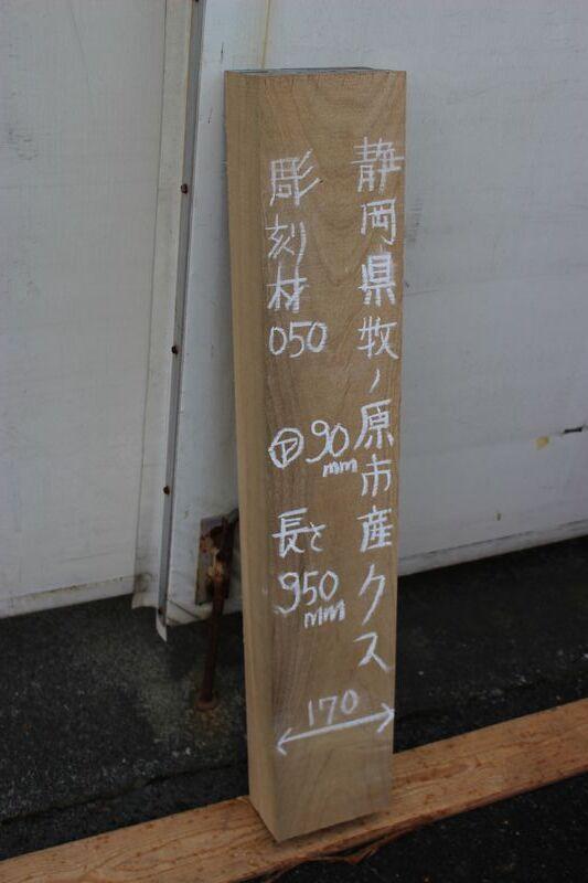 画像1: 彫刻材(クス)-050 (1)
